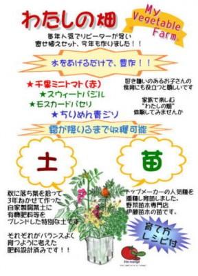 itonaegi