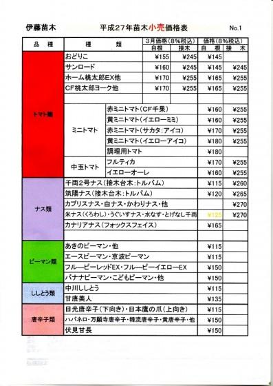平成27年苗木小売価格表№1